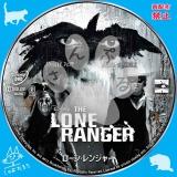 ローン・レンジャー_01 【原題】The Lone Ranger