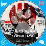 ウルヴァリン: SAMURAI_02 【原題】The Wolverine