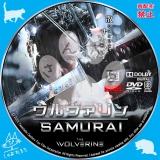 ウルヴァリン: SAMURAI_03 【原題】The Wolverine