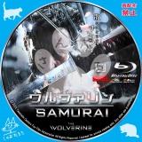 ウルヴァリン: SAMURAI_bd_03 【原題】The Wolverine