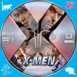 X-MEN:ファイナルディシジョン_02 【原題】X-MEN:THE LAST STAND