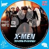 X-MEN:ファイナルディシジョン_03 【原題】X-MEN:THE LAST STAND
