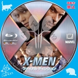 X-MEN:ファイナルディシジョン_bd_02 【原題】X-MEN:THE LAST STAND
