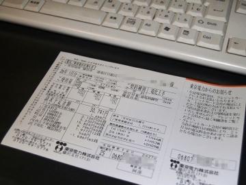2014_02_02電気料金02