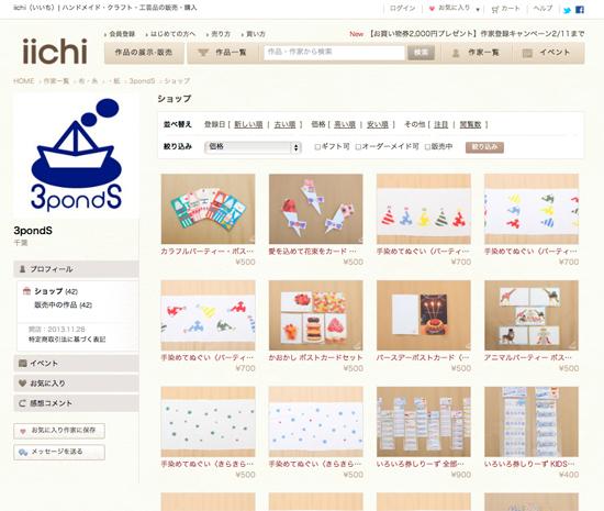 3pondS iichiページ