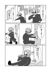 グるッた11