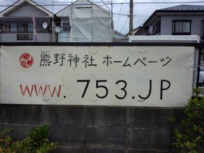 熊野神社 Web