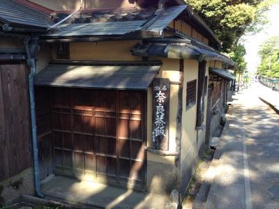 奈良 奈良茶飯屋