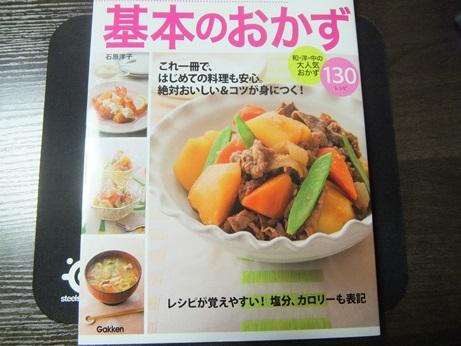 料理・w・
