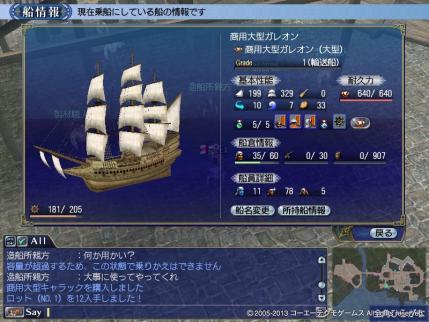 管理アゲ用船