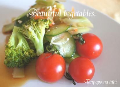 野菜は綺麗