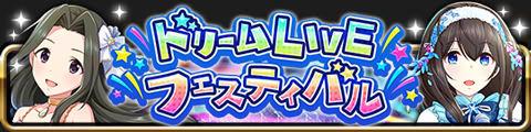 banner_event_01ふみ