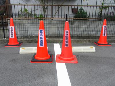 駐車スペースのコーン
