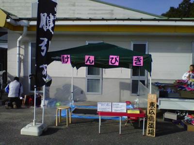 板鍋山登山マラソン設営完了。