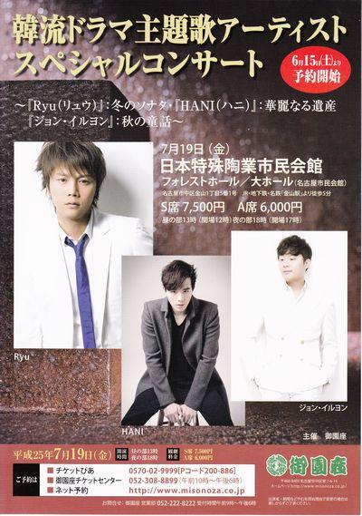 2013.7.19コンサート