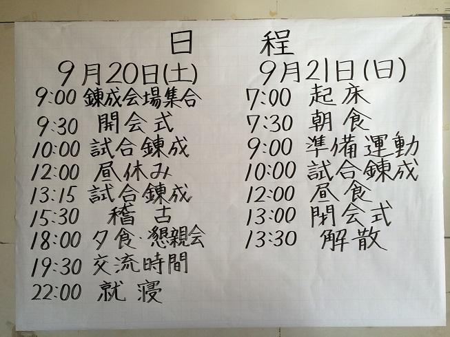 20140820鹿角合宿①