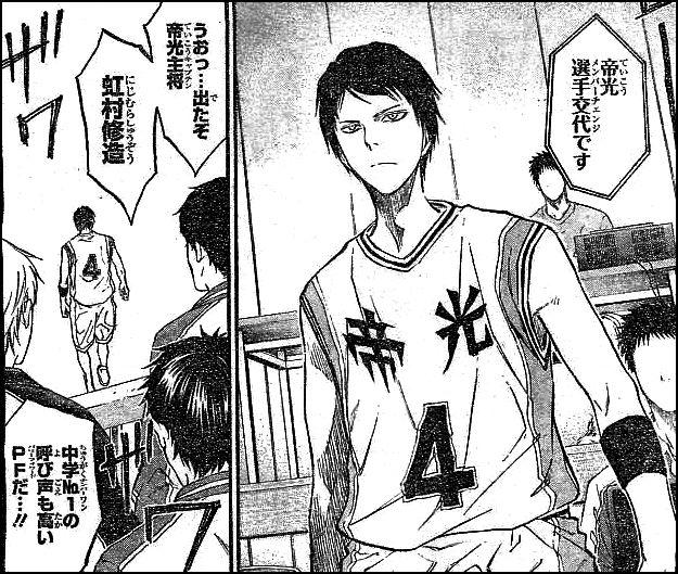 黒子 の バスケ 無料 漫画 村
