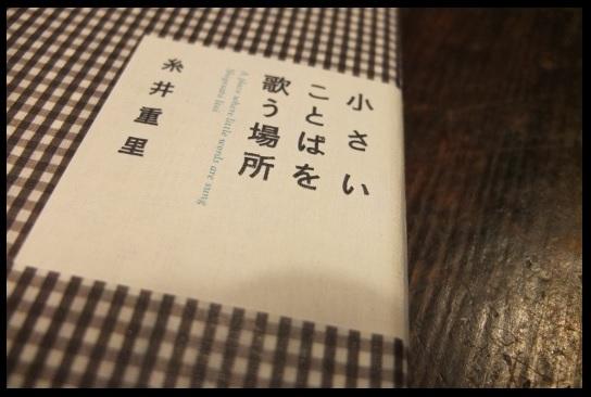 糸井重里の本。