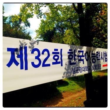 第32回韓国語能力試験TOPIK