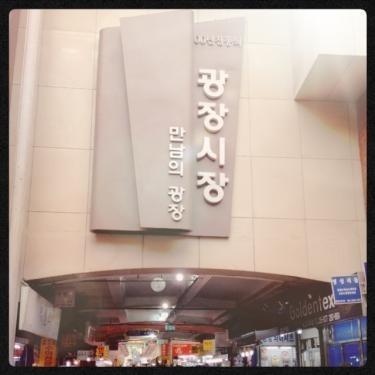 광장시장 (広蔵市場)