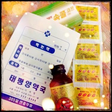 韓国で買った薬