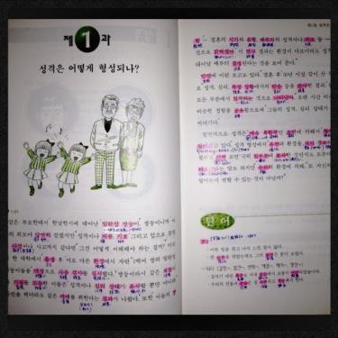 5級 オール韓国語。笑。 日本語解説無し‥