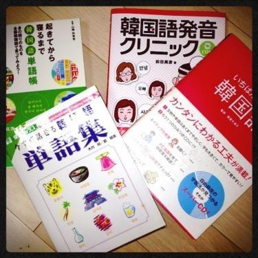 初めて韓国語を学ぶ第一歩。