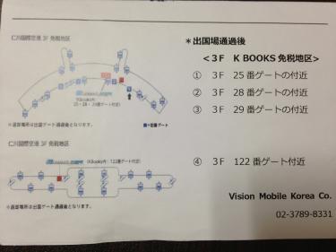 仁川空港Wi-Fi返却場所地図2