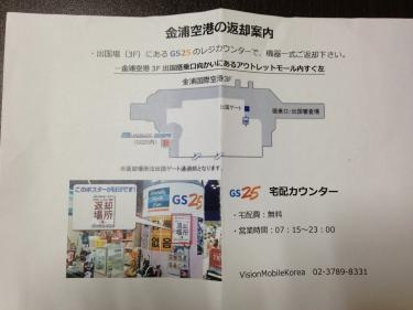 金浦空港Wi-Fi返却場所地図