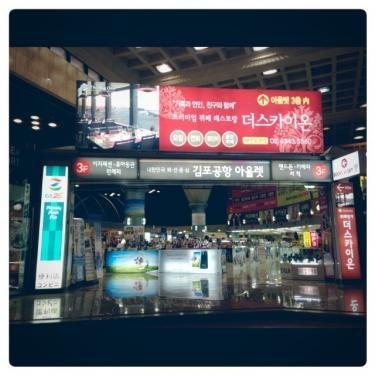 金浦空港3階 アウトレッド