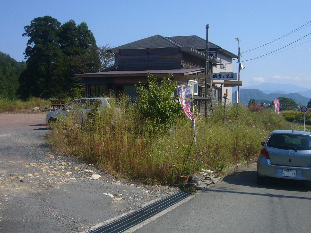 時季の茶屋 H25.10.14