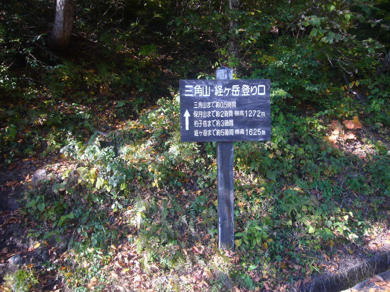 正規?の登山口(青少年自然の家から徒歩10分) H26.10.29撮影