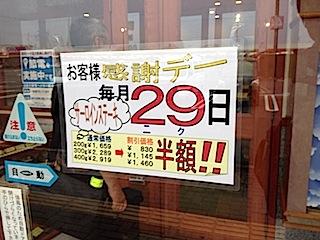 0729肉の日