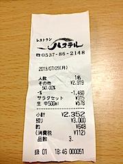 0729肉の日9