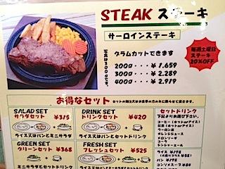 0829肉3