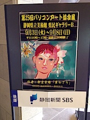 0908静岡県立美術館3