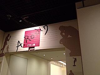 0908静岡県立美術館15