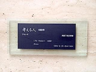 0908静岡県立美術館19
