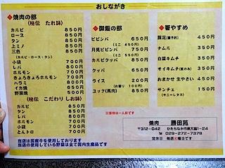 0921勝田苑1