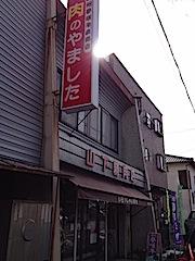0915山下精肉店