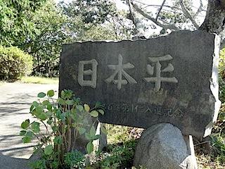 1012日本平5