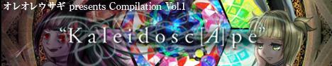 Kaleidosc[A]peバナー