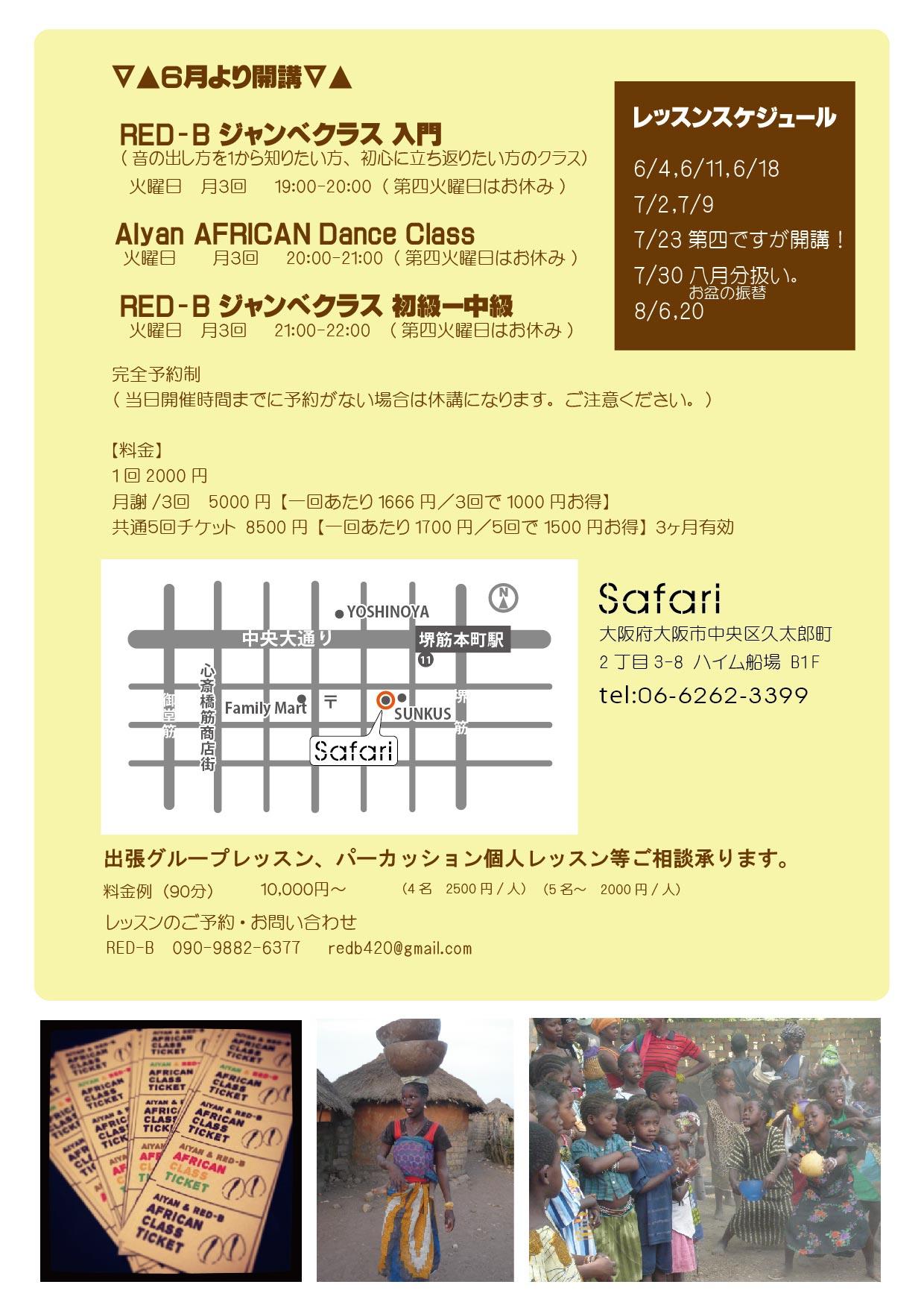ジャンベダンス・ドラムクラス@safari_0607_A4