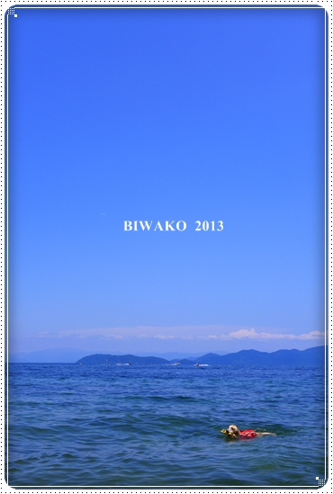 2013,6,16琵琶湖2