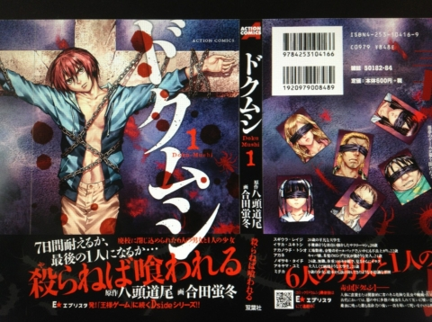 『ドクムシ』1巻コミックスカバー