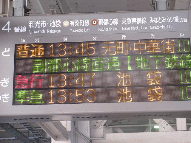 20140127・副都心線