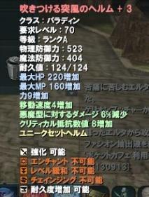 2013082411.jpg