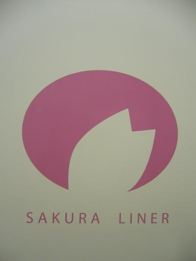 sakura2_convert_20130715215422.jpg
