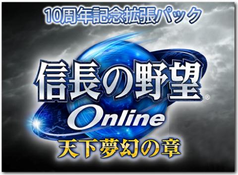 信長の野望Online-~天下夢幻の章~