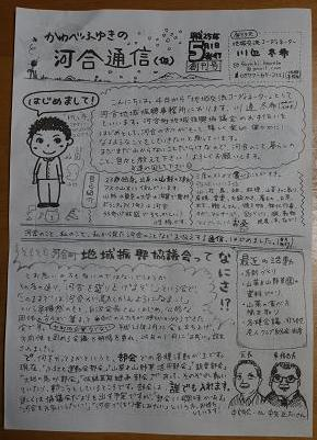 0512tayori01.jpg